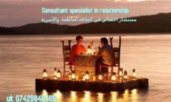 -Relationship & ShamyCured specialist - Relationship �